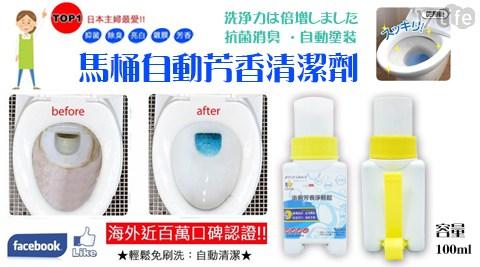 淨輕鬆-馬桶自動芳香清潔劑