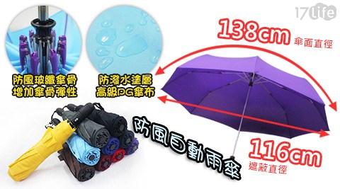 新無敵龍捲風防風自動雨傘