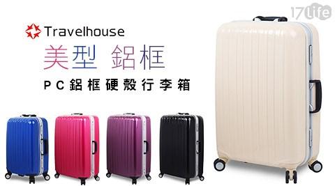 Travelhouse-視覺享宴PC鋁框硬殼行李箱