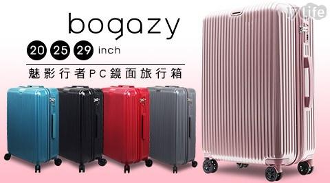 只要1,580元起(含運)即可享有【bogazy】原價最高4,980元魅影行者PC鏡面旅行箱只要1,580元起(含運)即可享有【bogazy】原價最高4,980元魅影行者PC鏡面旅行箱1入:(A)20吋/(B)25吋/(C)29吋;顏色:玫瑰金/黑色/鐵灰/紅色/藍色。