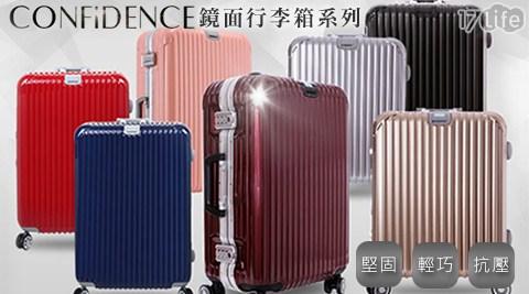 鏡面行李箱系列