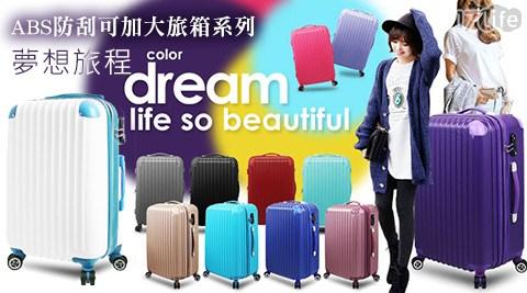 夢想旅程/ABS/防刮/可加大/行李箱/出國/旅遊/旅行/旅行箱