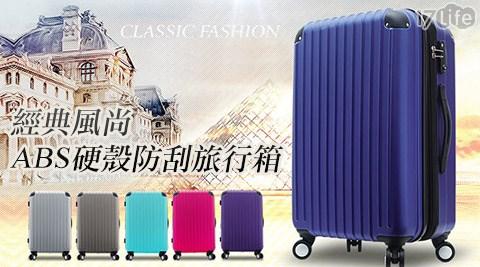 只要1360元起(含運)即可購得原價最高4980元經典風尚ABS硬殼防刮旅行箱系列任選1個:(A)20吋/(B)24吋/(C)28吋,顏色:桃紅/淺灰/紫/蒂芬妮藍/寶藍/鐵灰。
