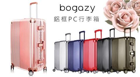只要2680元起(含運)即可購得原價最高3880元頂級玫瑰金鋁框PC行李箱系列1入:(A)20吋/(B)24吋/(C)26吋/(D)29吋;多色任選。