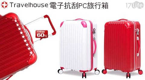 只要1380元起(含運)即可購得【Travelhouse】原價最高3580元獨領風潮電子抗刮PC旅行箱系列任選1個:(A)20吋/(B)24吋/(C)28吋。多種顏色可選!