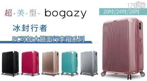 只要1460元起(含運)即可購得【超美型Bogazy】原價最高3760元冰封行者PC可加大鏡面行李箱系列:(A)20吋1入/(B)24吋1入/(C)28吋1入/(D)20吋+28吋1組;多色任選。