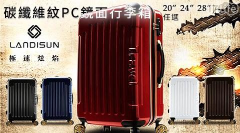 只要1580元起(含運)即可購得【極速炫焰】原價最高4980元碳纖維紋PC鏡面行李箱系列1入:(A)20吋/(B)24吋/(C)28吋;多色任選。