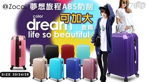 夢想旅程/ABS/防刮/可加大/旅箱/旅行箱/行李箱