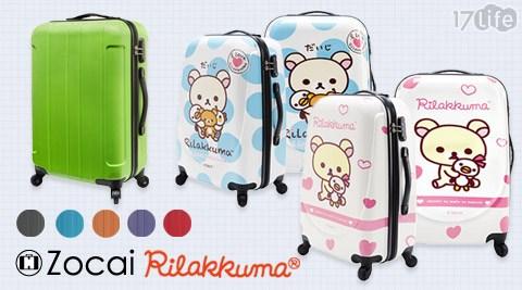 超值高品质行李箱优惠下杀!让可爱拉拉熊陪您走遍世界各地!