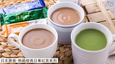 平均最低只要125元起(含運)即可享有【日東紅茶】日本原裝熱銷經典系列平均最低只要125元起(含運)即可享有【日東紅茶】日本原裝熱銷經典系列:1袋/3袋/6袋/8袋/12袋,口味:皇家奶茶/抹茶歐蕾/微量咖啡因奶茶。