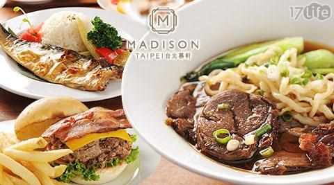 MADISON TAIPEI /台北慕軒/ URBAN331/牛肉麵/紅酒燉牛肉/牛肉起司漢堡