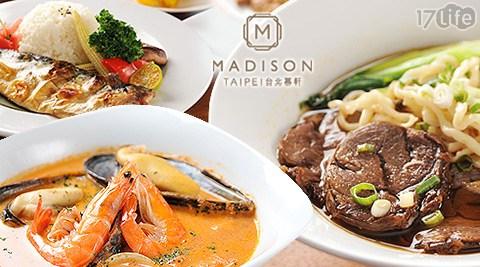 MADISON TAIPEI /台北慕軒/ 慕軒/URBAN331/牛肉麵/牛肉起司漢堡/紅酒燉牛肉