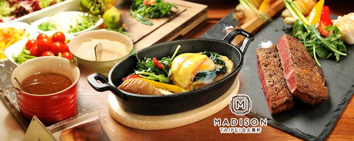 MADISON TAIPEI 台北慕軒.GUSTOSO 義大利料理-假日早午餐 (主餐+蛋料理+沙拉吧吃到飽) 傳統南義家鄉菜系,紐約上東城品味氛圍,週末優雅慢活姿態,喚醒一天美妙的味蕾之旅!