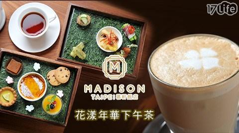 MADISON TAIPEI /台北慕軒/ URBAN331/下午茶/甜點