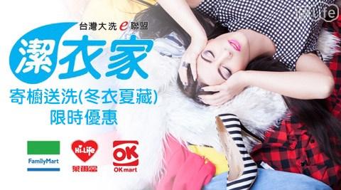 台灣大洗e聯盟《潔衣家》-寄櫥送洗(冬衣夏藏)洗衣優惠活動
