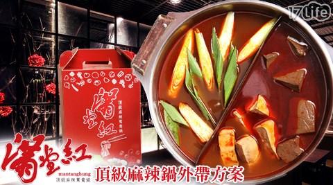 麻辣鍋/滿堂紅/外帶/梅花豬肉/培根豬肉/大腸頭/油條