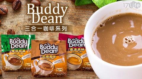 平均每袋最低只要79元起(含運)即可享有【Buddy Dean巴迪】三合一咖啡3袋/6袋/12袋/24袋(25包/袋),口味:香濃原味/炭燒風味/雙倍特濃。