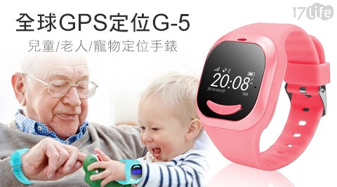 只要1,680元(含運)即可享有【IS愛思】原價4,990元全球GPS定位G-5兒童/老人/寵物定位手錶(福利品)1入,顏色:藍/白/黑/粉,享3個月保固。