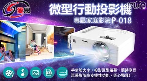IS P-018/微型行動投影機/投影機