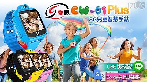 IS /CW-01/ PLUS /3G/ 兒童智慧手錶