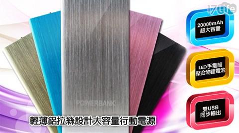 平均每入最低只要499元起(含運)即可購得輕薄20000型鋁拉絲大容量行動電源1入/2入/5入,顏色:銀/藍/粉/金/黑。