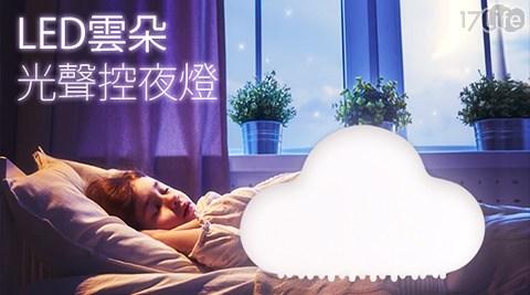 LED雲朵光聲控夜燈