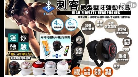 平均每入最低只要358元起(含運)即可購得刺客微型藍牙耳機V4.0:1入/3入/5入,顏色:黑/白/紅/金/銀。