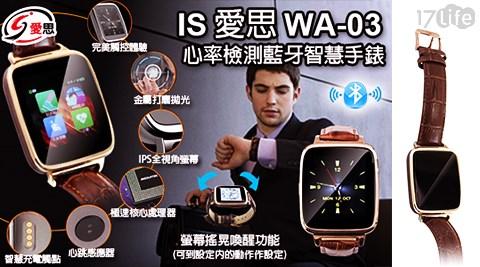IS WA-03/心率偵測/通訊錄同步/藍牙智慧手錶