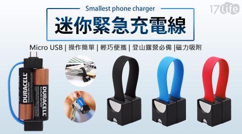 迷你緊急充電線(Micro USB)