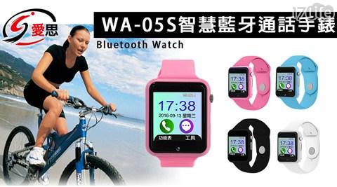 IS /WA-05S/ 智慧/藍牙/通話手錶