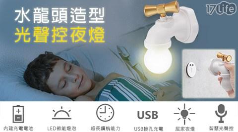 水龍頭造型/光聲控/夜燈