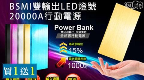 只要799元(含運)即可享有原價1,280元BSMI雙輸出LED燈號20000A行動電源(福利品)1台,保固三個月,享買一送一優惠,多色任選(贈品顏色隨機出貨)!