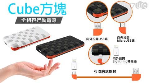 Cube/方塊 /震動開啟 /內建/收納式線材/8000mAh /行動電源