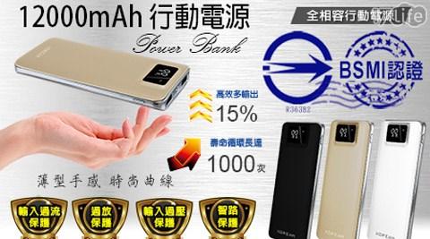 平均每台最低只要548元起(含運)即可購得金屬噴砂質感-液晶電量顯示-12000mAh行動電源1台/2台/3台,顏色:黑/白/金,保固三個月。