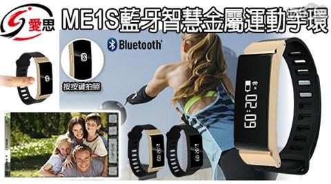 平均每入最低只要580元起(含運)即可購得【IS】藍牙智慧金屬運動手環(ME1S)1入/2入/4入,顏色:黑色/金色,保固三個月。