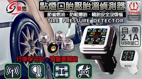 IS-愛思-TP-600免接線點菸口TPMS+胎壓偵測器