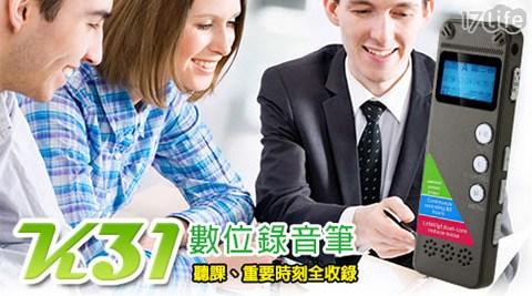 K31/數位錄音筆/錄音筆