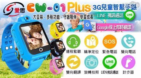IS/CW-01/PLUS/3G/兒童智慧手錶/智慧手錶/智慧手環/穿戴/智能手環/運動手環/兒童/追蹤器