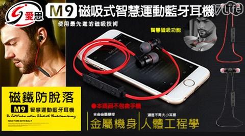 IS/M9/磁吸式/智慧/運動/藍牙/耳機-