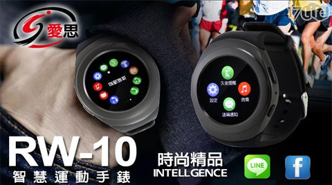 IS RW-10/ 智慧/運動手錶