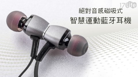 絕對音感磁吸式智慧運動藍牙耳機