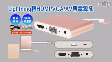 Lightning轉HDMI/VGA/AV帶電源孔