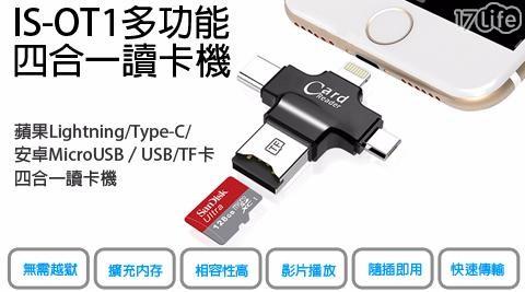 平均最低只要 498 元起 (含運) 即可享有(A)【IS愛思】IS-OT1 四合一讀卡機(MicroUSB/Lightning/Type-C/USB/TF) 1入/組(B)【IS愛思】IS-OT1 四合一讀卡機(MicroUSB/Lightning/Type-C/USB/TF) 2入/組(C)【IS愛思】IS-OT1 四合一讀卡機(MicroUSB/Lightning/Type-C/USB/TF) 4入/組