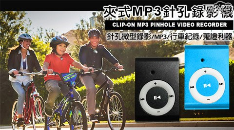 二合一聽歌/錄影/照相夾式MP3針孔攝影機