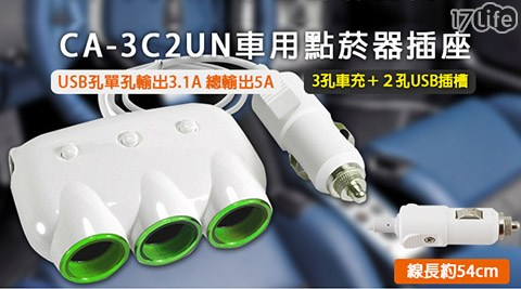 平均每入最低只要258元起(含運)即可享有CA-3孔車用點菸器插座1入/2入/3入,購買享3個月保固!