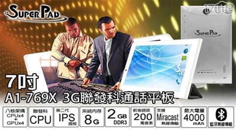 只要2,480元起(含運)即可享有【Super Pad】原價最高3,780元A1-769X 7吋聯發科四核心3G通話2G/8G只要2,480元起(含運)即可享有【Super Pad】原價最高3,780元A1-769X 7吋聯發科四核心3G通話2G/8G1入:(A)一般版/(B)豪華版,購買享3個月保固!