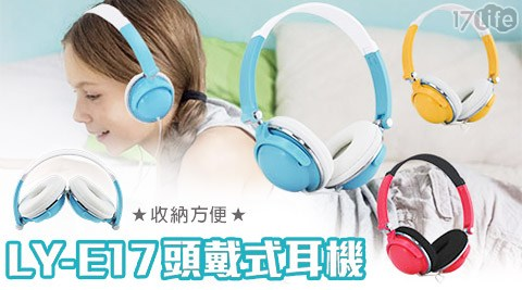 LY-E17/ 頭戴式耳機