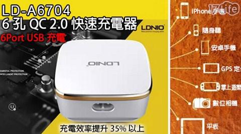 平均每入最低只要598元起(含運)即可享有【IS】QC2點0 6PORT快速充電器(LD-A6704)1入/2入/3入,購買享3個月保固!