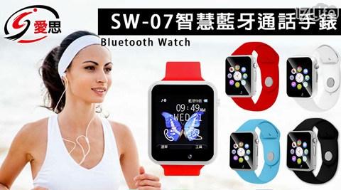 平均每入最低只要980元起(含運)即可購得【IS】SW-07智慧藍牙通話手錶1入/2入/4入,顏色:黑/白/藍/紅,享3個月保固。