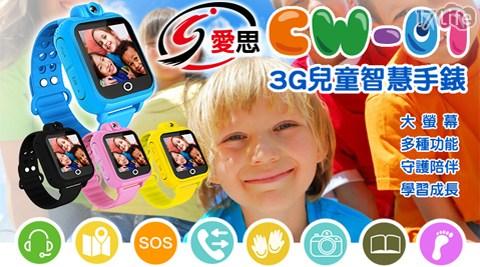 平均每入最低只要3,180元起(含運)即可享有【IS】3G兒童智慧手錶(CW-01)1入/2入/3入/4入,多色任選,享1年保固!